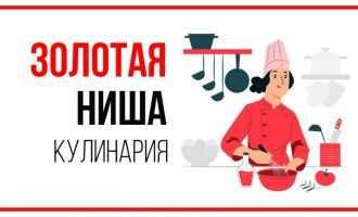 Денежная тематика для кулинарного канала на YouTube